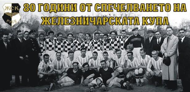 Отбелязваме 80 години от триумфа на ЖСК (Русе) с Железничарската купа