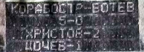 1995-korab-botevno-5-0-2