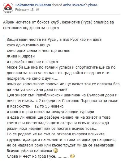 Статусът на Айрин Исметов, беше споделен и на официалната фейсбук страница на Lokomotiv1930.com