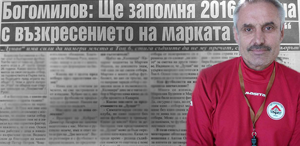 """Богомилов пред """"Утро"""": """"Ще запомня 2016 година с възкресението на марката """"Локо"""""""