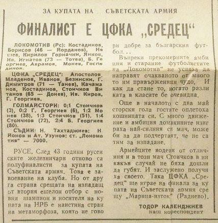 Локо (Русе) - ЦФКА Средец (София)