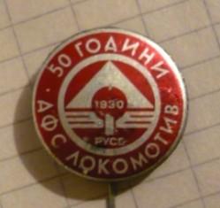 50 години ДФС Локомотив (Русе)