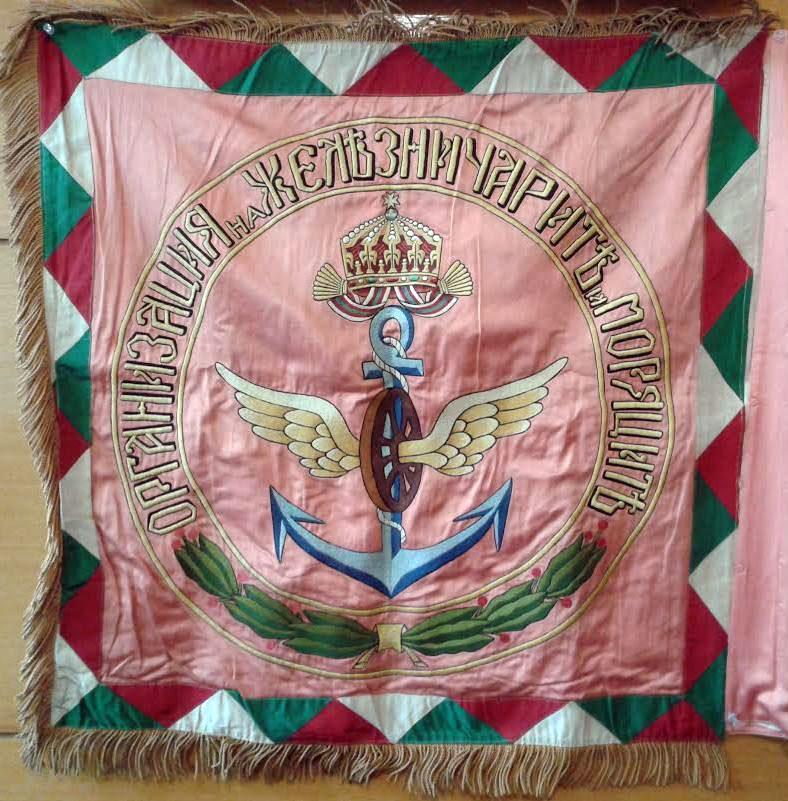 Знамето на Организацията на българските железничари и моряци