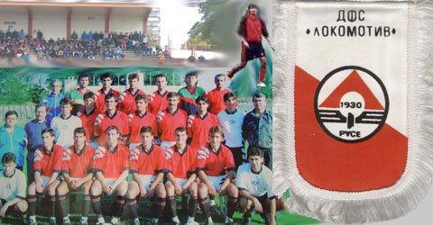 Фотоколаж на Локомотив (Русе) през втората половина на 90-те години
