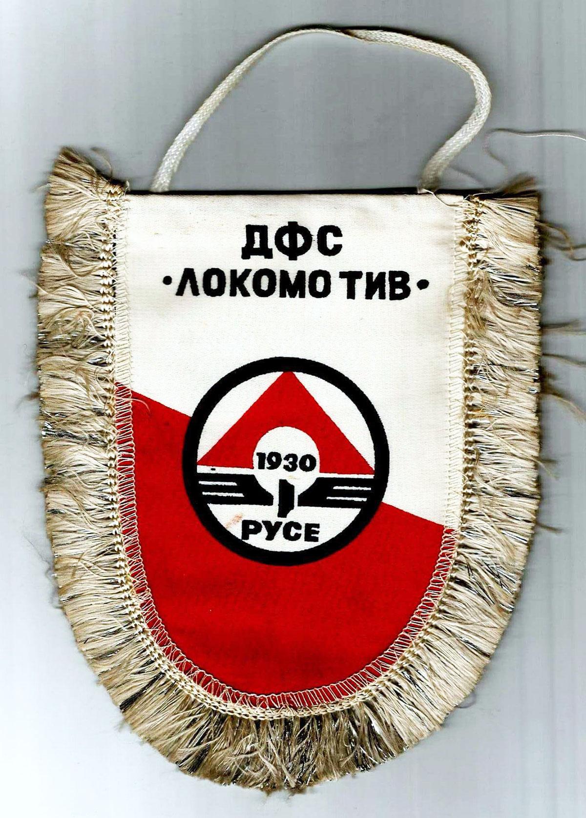 Флаг на ДФС Локомотив (Русе)