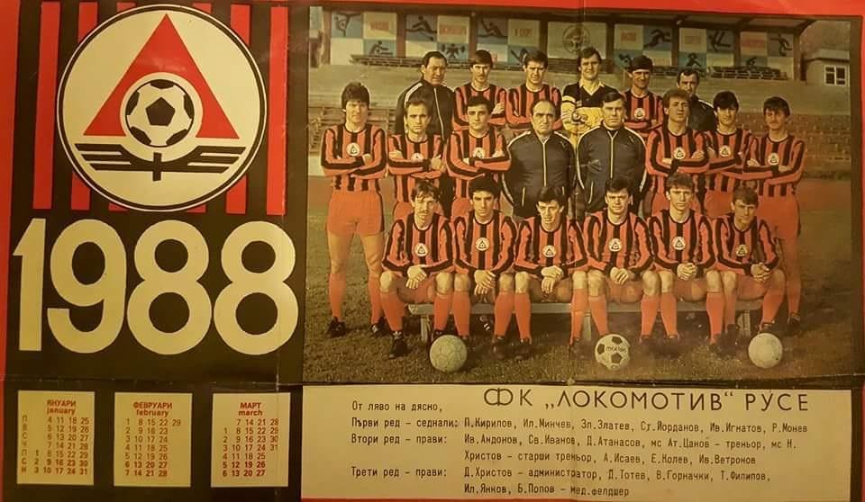 Календар на ФК Локомотив (Русе)