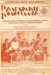 Българския колоездачен съюз