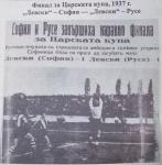 Левски на финала за Царската купа през 1937 г.