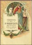 IV Юнашки събор в Русе 22-24 април 1907 г.