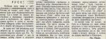 """Статията на Андрей Перев, публикувана в нашата рубрика """"Спортно Русе"""""""