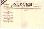 СК Левски (Русе)