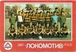 Представителният отбор на Локомотив (Русе) през 1985 г.
