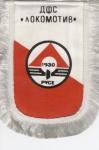 1980 г. - 50 ГОДИНИ ЛОКОМОТИВ Русе