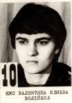 1979-valentina-ilieva-volleyball.jpg