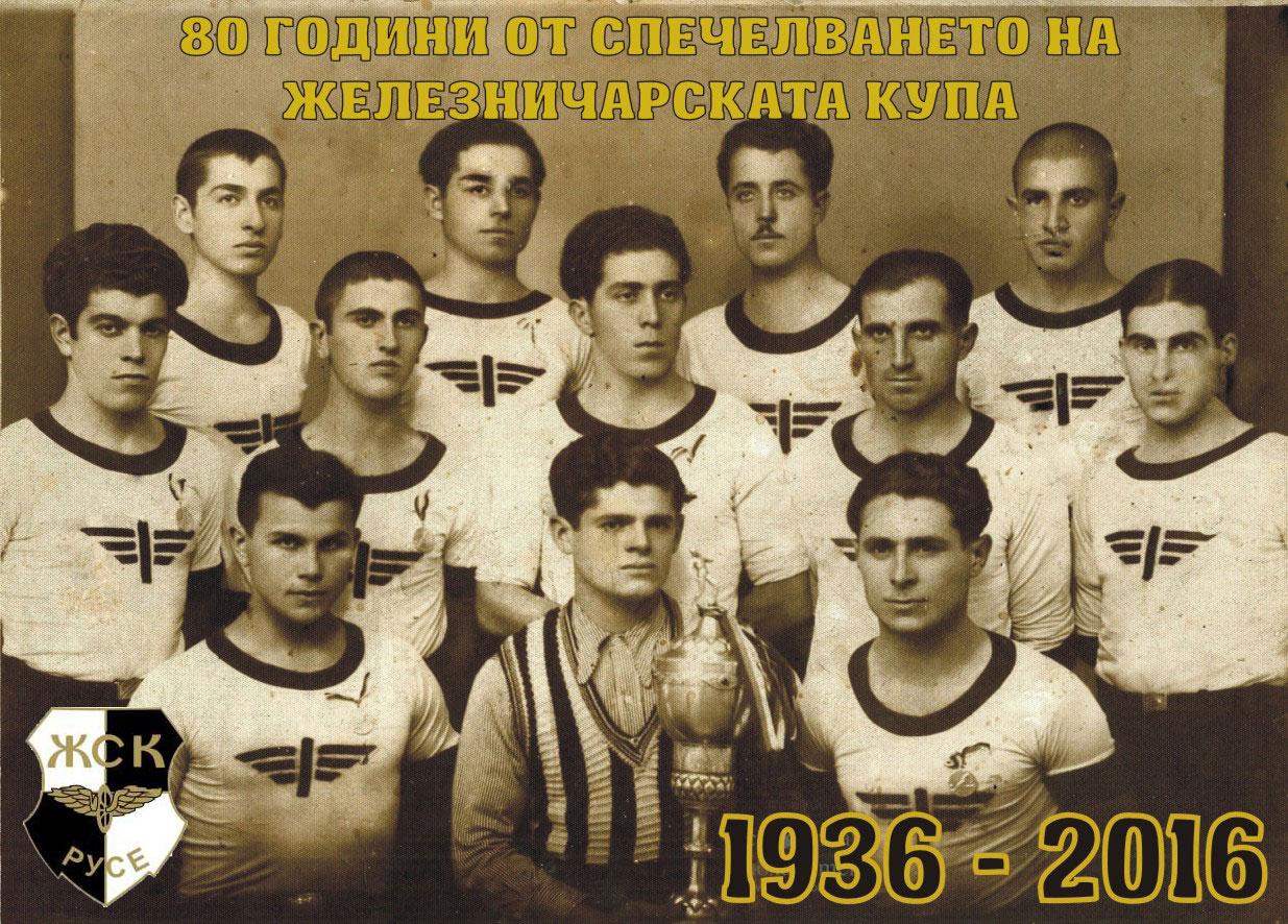 zhsk1936